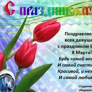 «Сегодня праздник у девчат…»