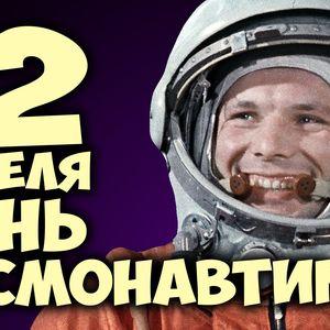 Космос — это мы!