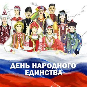 Россия единством крепка!