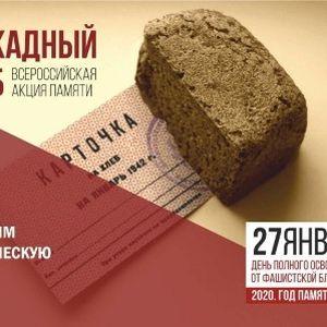 Студенты БПТ присоединились к Всероссийской Акции памяти «Блокадный хлеб»