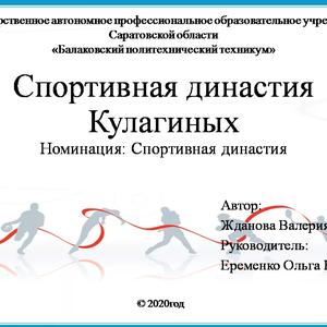 Спортивная династия Кулагиных