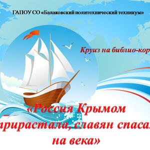 Россия Крымом прирастала, славян спасая на века