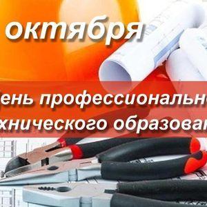 80-летие профессионального образования  на территории Балаковского муниципального района