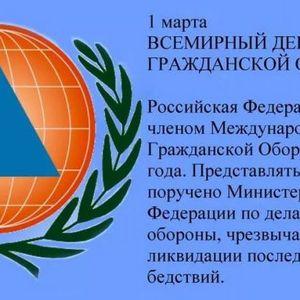 Всероссийский открытый урок «Основы безопасности жизнедеятельности»