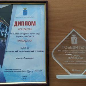 БПТ - победитель XVI областного смотра-конкурса по охране труда