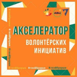 Балаковский акселератор социальных инициатив