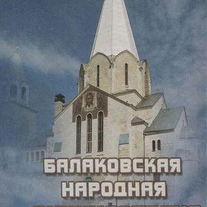 Откуда есть пошла земля…Балаковская..