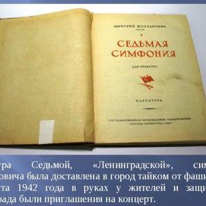 Партитура памяти «Ленинград. Номер 7»