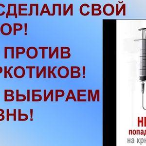 Информационная площадка  «Мы против наркотиков,  мы за здоровый образ жизни!»
