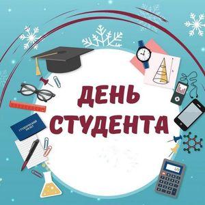 25 января – День студента (Татьянин день)