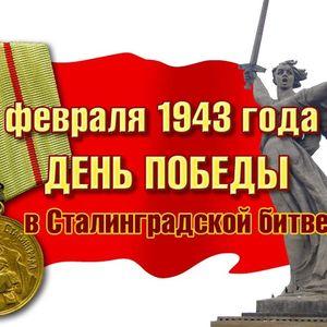 Урок памяти «Сталинград – 200 дней мужества и стойкости»