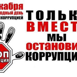 Коррупции объявлена война!