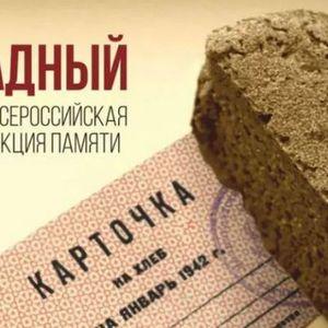 Всероссийский урок памяти «Блокадный хлеб»