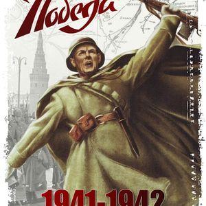 Исторический кинозал «Победа начиналась под Москвой»