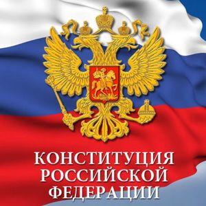 Акция на знание Конституции РФ