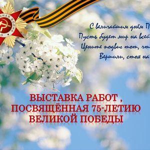 Выставка работ посвящённая 75-летию Великой Победы!