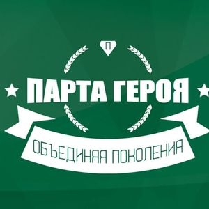 «Парта Героя» - Черняев Виктор Васильевич