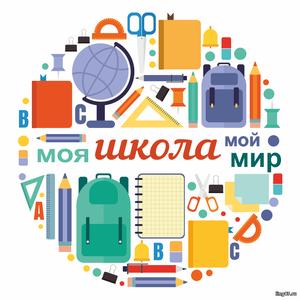 """Фестиваль """"Мир мой - школа"""""""