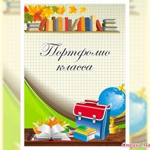 """Итоги конкурса """"Портфолио класса"""""""