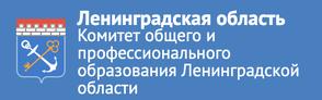 Комитет образования Ленинградской области