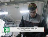 Эдуард Максимов финалист регионального чемпионата «Молодые профессионалы» (World Skills Russia) Челябинской области 2018 года компетенция 33 «Ремонт и обслуживание легкового автомобиля»