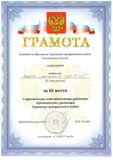 III место туристический слет педагогических работников Киришского района
