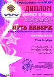 Диплом III степени Международного творческого  конкурса