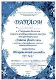 """I место """"Хореография"""" конкурс """"Зимние фантазии"""" 2016 г."""