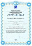Сертификат: электронная Доска почета системы образования Киришского района - воспитатель Александрова И. М.