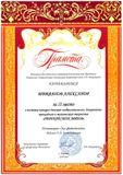 """II место выставка """"Перекресток миров"""" номинация """"""""Эко-фитодизайн"""""""