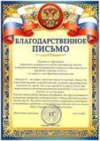 Благодарственное письмо Комитета по образованию Киришского района