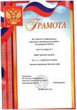 """II место в районном конкурсе """"Лучшая территория д/с"""" 2011 г."""