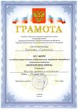 Кропотов Станислав, гр.4