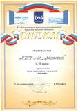 """I место """"Крепыш-2011"""" среди дошкольных учреждений"""
