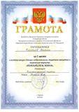 """I место выставка """"Перекресток миров"""" номинация """"Художественный текстиль"""""""