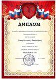 """Диплом участника конкурса """"Воспитатель года"""" Репина В.А."""