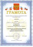 """Турслет педработников II место номинация """"Туристическая техника"""""""