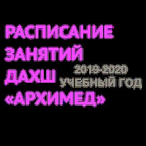 Расписание занятий 2019-2020 уч. год