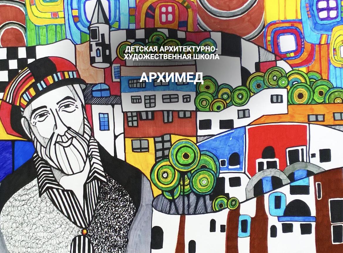 """Детская архитектурно-художественная школа """"Архимед"""" г. Мытищи"""