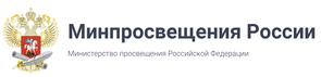Мин. просвещения РФ