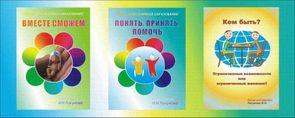Электронные брошюры в помощь семьям, воспитывающим детей с ограниченными возможностями здоровья