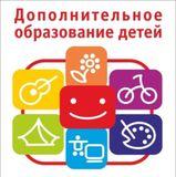 Персонифицированное финансирование дополнительного образования детей Республики Карелия