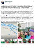 Отзыв о пробеге Алены Тыркасовой (1)