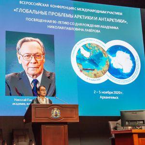Всероссийская научная конференция «Глобальные проблемы Арктики и Антарктики»