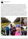 Отзыв о пробеге Алены Тыркасовой (2)