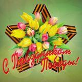 Праздничный концерт к 9 мая