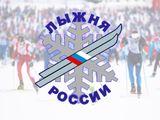 Лыжня России 2020 г.