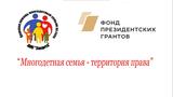 """Видеофильм """"Многодетная семья - территория права"""""""