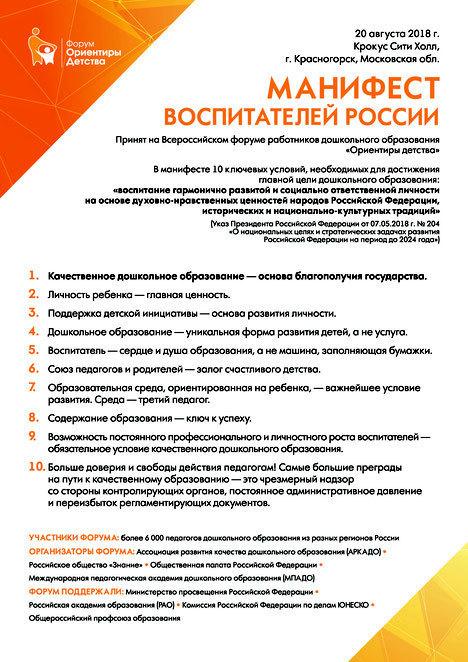 Манифест воспитателей России