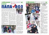 """2 выпуск газеты """"Инфопарк"""", 3,4 страница"""